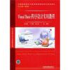 Visual Basic程序设计实用教程 visual basic 2008 程序设计教程