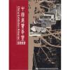 中国展览年鉴2009 2009中国海洋年鉴
