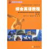 体育英语专业系列教材:综合英语教程(第3册)(附MP3光盘1张) 新编商务英语(第2版)·综合教程2(附mp3光盘1张)