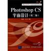 重点大学计算机基础课程教材:Photoshop CS平面设计 重点大学计算机基础课程教材:asp程序设计(附光盘)