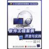 21世纪高职高专规划教材(计算机系列):软件工程案例开发与实践 java web开发实例大全 基础卷 配光盘 软件工程师开发大系