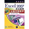Excel2007办公应用从新手到高手(附赠CD光盘1张) powerpoint 2016办公应用 从新手到高手(附光盘)