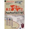 新手互动学:Powerpoint专业幻灯片制作(附1CD) ppt设计之道:如何高效制作更专业的幻灯片