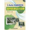 AutoCAD2010中文版室内装潢设计经典208例(附赠DVD光盘1张) coreldraw服装设计经典实例教程(第2版 附光盘)