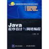高等学校计算机科学与技术教材:JAVA程序设计与网络编程