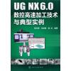 UG NX6.0数控高速加工技术与典型实例 ug nx 11 0数控加工实例精解