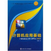 计算机应用基础(Windows XP+Office 2003) вонг у office xp для чайников