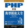 软件工程师典藏:PHP开发典型模块大全(修订版)(附光盘1张) c 开发实例大全·提高卷 软件工程师开发大系(附光盘)