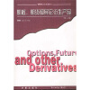 MBA经典教材:期权期货和其它衍生产品(第3版) accounting for derivatives and hedging衍生与套期会计