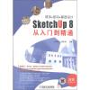 建筑·室内·景观设计SketchUp 8从入门到精通(附DVD-ROM光盘2张) блокада 2 dvd