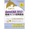 蓝色畅想:AutoCAD 2012中文版基础入门与范例提高(附CD光盘) cad cam cae基础与实践:pro engineer wildfire 5 0基础入门与范例(附光盘)