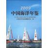 2009中国海洋年鉴 2009中国海洋年鉴