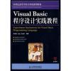 Visual Basic程序设计实践教程 visual basic 2008 程序设计教程