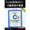 经典原版书库:C程序设计语言(英文版 第2版) 经典原版书库:计算机组成与设计(硬件 软件接口 mips版 英文版 第5版 亚洲版)
