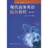 现代商务英语综合教程(第2册)(附光盘) 新编商务英语(第2版)·综合教程2(附mp3光盘1张)