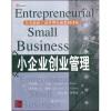 全美最新工商管理权威教材译丛:小企业创业管理 全美最新工商管理权威教材译丛·组织行为学(第5版)