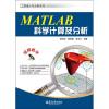 MATLAB科学计算及分析(附DVD光盘1张) color image watermarking using matlab