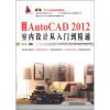 AutoCAD 2012室内设计从入门到精通(中文版)(附光盘1张) 中文版autocad 2013机械设计从入门到精通(附光盘1张)