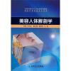 全国高职高专卫生部规划教材:美容人体解剖学(附CD-ROM光盘1张) e mu cd rom