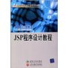JSP程序设计教程 dizpqeaujm jsp