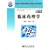 中国科学院教材建设专家委员会规划教材·全国高等医学院校规划教材:临床药理学 сервиз