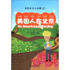 我的中文小故事8:美国人在北京(注音版)(附CD-ROM光盘1张) change up intermediate teachers pack 1 audio cd 1 cd rom test maker