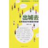 出城去:北京周边乡村自助休闲游 北京自助游 page 2
