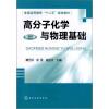 高分子化学与物理基础(第2版) 大学基础物理学(第2版 下f2版)