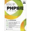 轻松学编程:轻松学PHP编程(附光盘1张) 轻松学编程:轻松学php编程(附光盘1张)