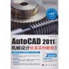 AutoCAD 2011中文版机械设计标准实例教程(第2版)(附赠CD光盘1张) 计算机辅助设计课程教学规划教材:mastercamx5标准实例教程(中文版)(附cd rom光盘1张)