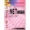 软件开发与应用专业系列教材:.NEt编程基础 java开发实例大全·基础卷 软件工程师开发大系(附光盘)