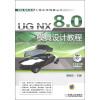 UG NX 8.0工程应用精解丛书:UG NX 8.0模具设计教程(附DVD-ROM光盘1张) visual basic课程设计(附cd rom光盘1张)