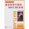 基本科学计算的MATLAB实现 color image watermarking using matlab
