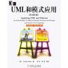 UML和模式应用(原书第3版) diprms in e commerce – a uml based approach