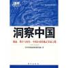 洞察中国:创新、整合与协作:中国企业跨越式发展之路 通往创新之路的企业制度选择