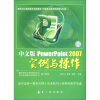 PowerPoint 2007实例与操作(中文版)(附光盘1张) powerpoint® 2007 just the stepstm for dummies®