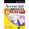 Access2007数据库应用与开发从新手到高手(附赠CD光盘1张) office2007办公应用从新手到高手(附cd光盘1张)