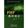 PHP程序设计 php程序设计(慕课版)