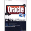 Oracle 11g数据库应用简明教程 armstrong smith oracle business intelligence discoverer 11g handbook