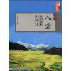 云南旅游新景点·云南旅游小镇丛书·广南八宝:灵山秀水壮家人