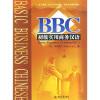 新一代对外汉语教材·商务汉语教程系列:BBC初级实用商务汉语(北大版)(附光盘3张) 新编商务英语实训教程(附光盘1张)