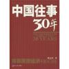 中国往事30年 白垩纪往事 中国少年科幻之旅