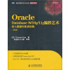 Oracle Database 9i/10g/11g编程艺术:深入数据库体系结构(第2版) oracle database9i 10g 11g