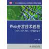 Web开发技术教程:ASP/ASP.NET/JSP程序设计 jsp设计与开发