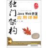 独门架构:Java Web开发应用详解(附光盘) java web开发实例大全 基础卷 配光盘 软件工程师开发大系