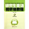 研究生英语视听说教程(附VCD光盘) 新编实用英语听力教程1(第2版)(附mp3光盘1张)