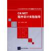 21世纪高等学校计算机基础实用规划教材:C#.NET程序设计实验指导