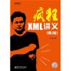 疯狂XML讲义(第2版)(附CD光盘) sitemap 124 xml