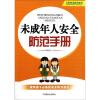 公民安全防范系列:未成年人安全防范手册 应急减灾系列丛书:学生安全防范常识
