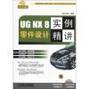 UG NX 8零件设计实例精讲(中文版)(附DVD-ROM光盘1张) ботильоны quelle quelle 955651